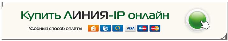 Купить Линия IP онлайн
