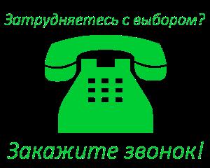 Закажите звонок