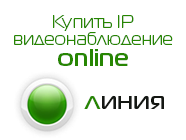 Купить IP видеонаблюдение ЛИНИЯ онлайн