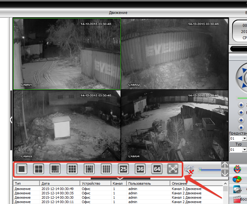 Сетка отображения видеокамер
